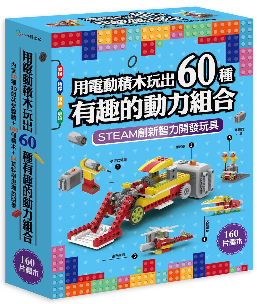 用電動積木玩出60種有趣的動力...