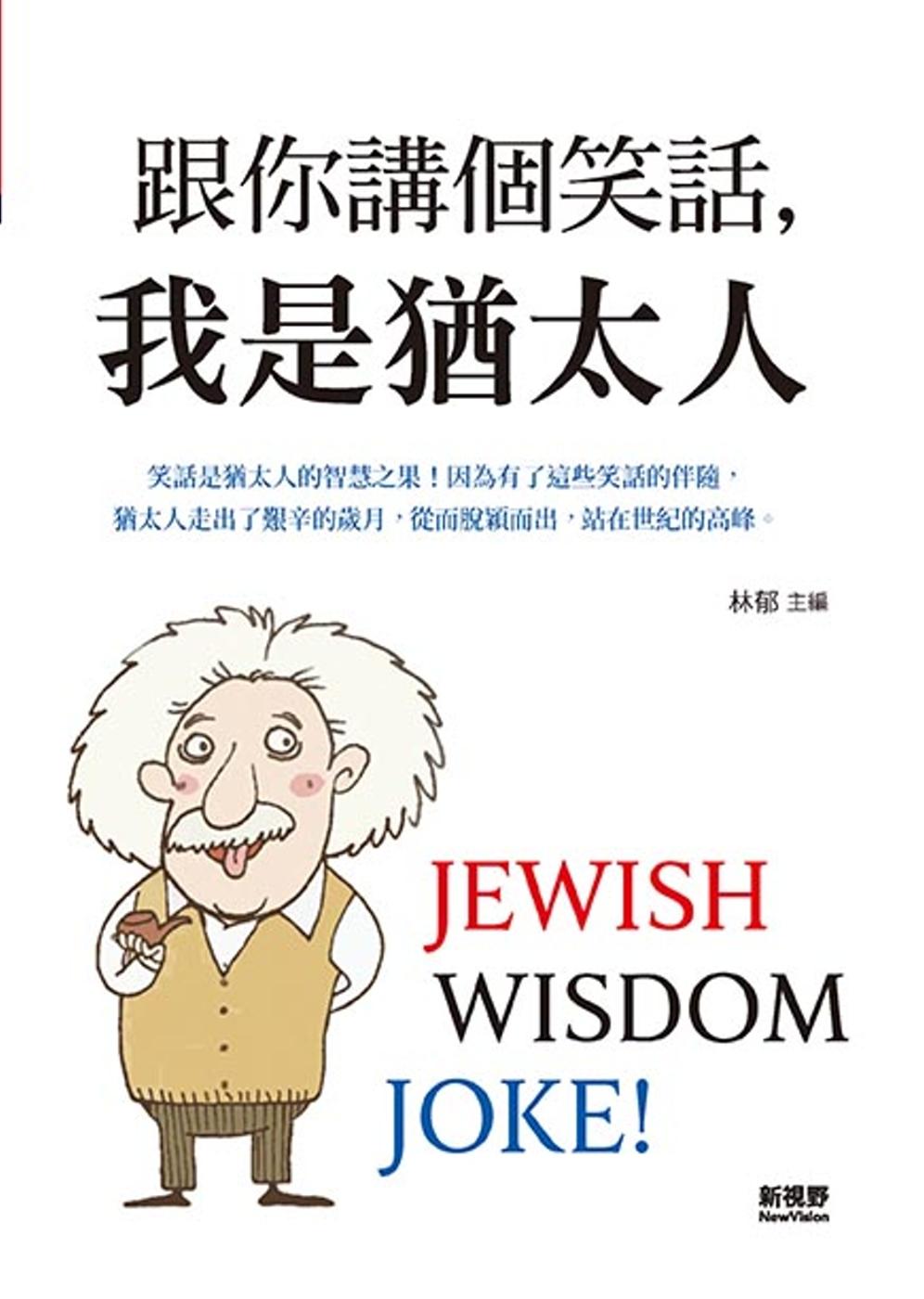 跟你講個笑話,我是猶太人