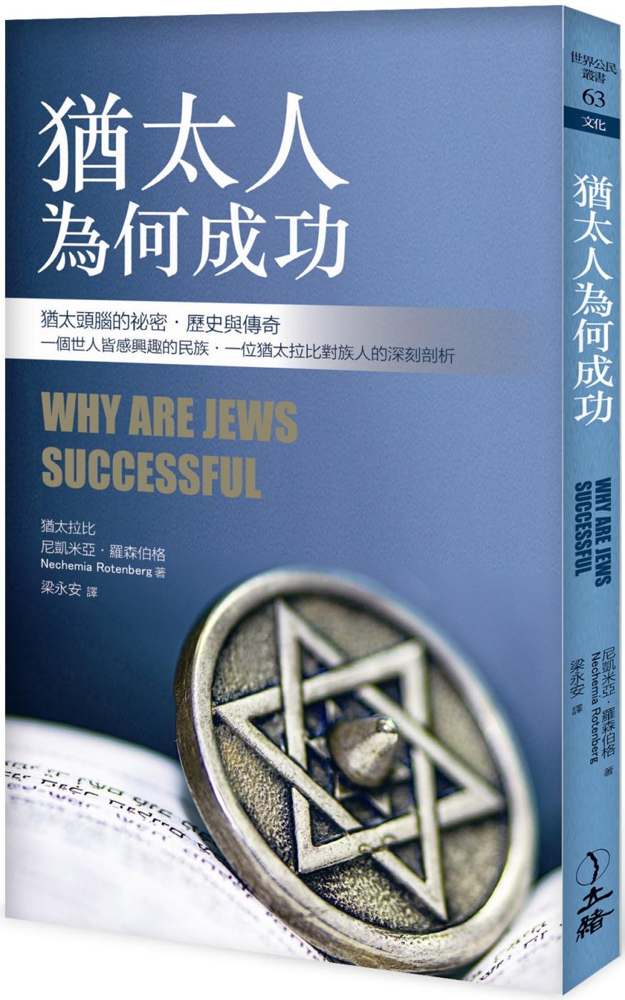 猶太人為何成功(2021年版)