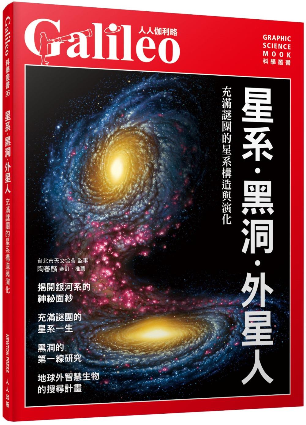 星系‧黑洞‧外星人:充滿謎團的...