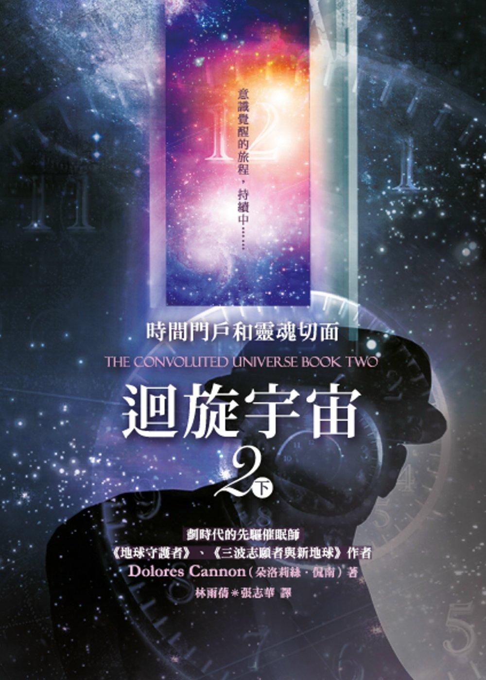 迴旋宇宙2(下):時間門戶和靈...