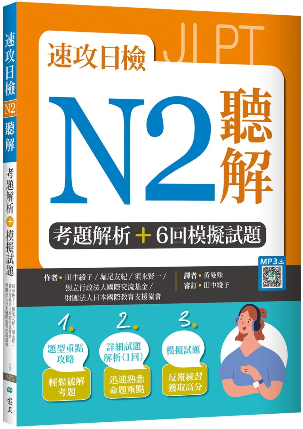 速攻日檢N2聽解:考題解析+6...