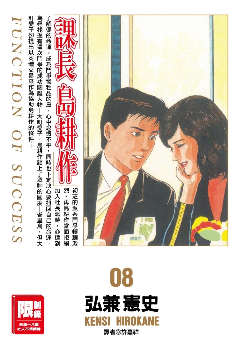 課長島耕作(08) (限)(限...