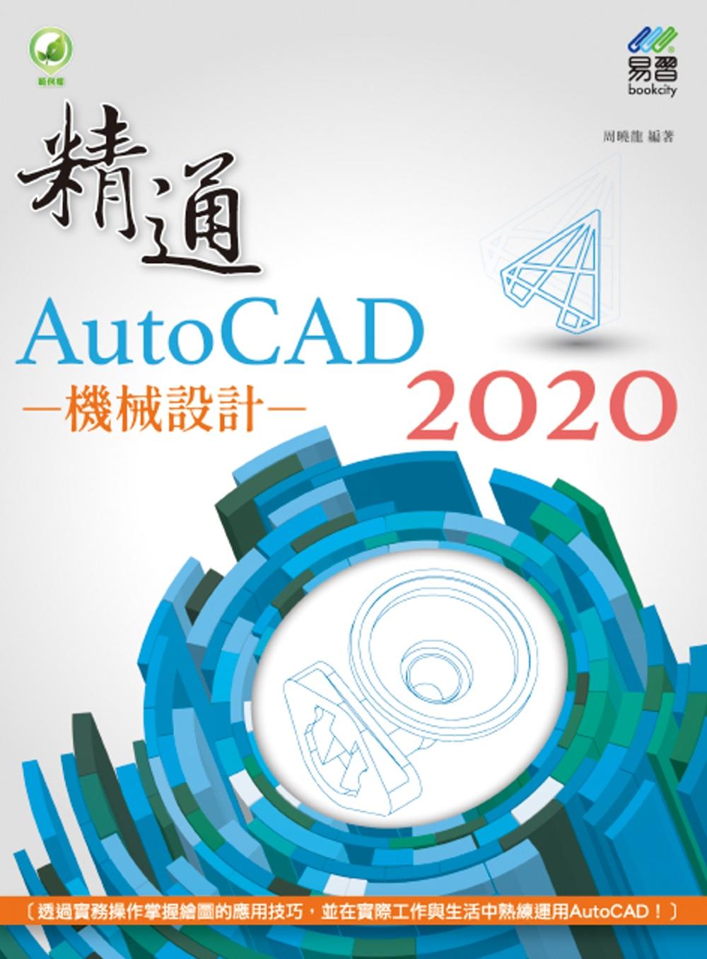 精通 AutoCAD 2020...