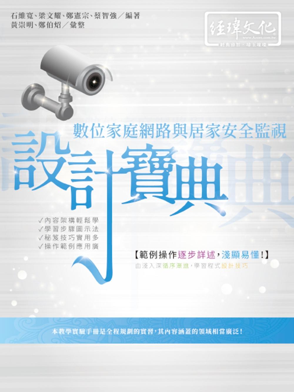 數位家庭網路與居家安全監視 設...
