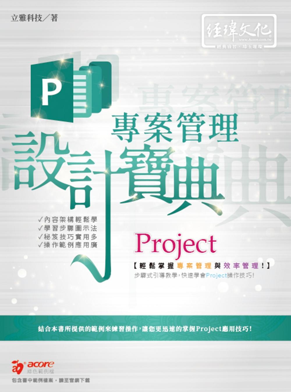 Project 專案管理設計寶典