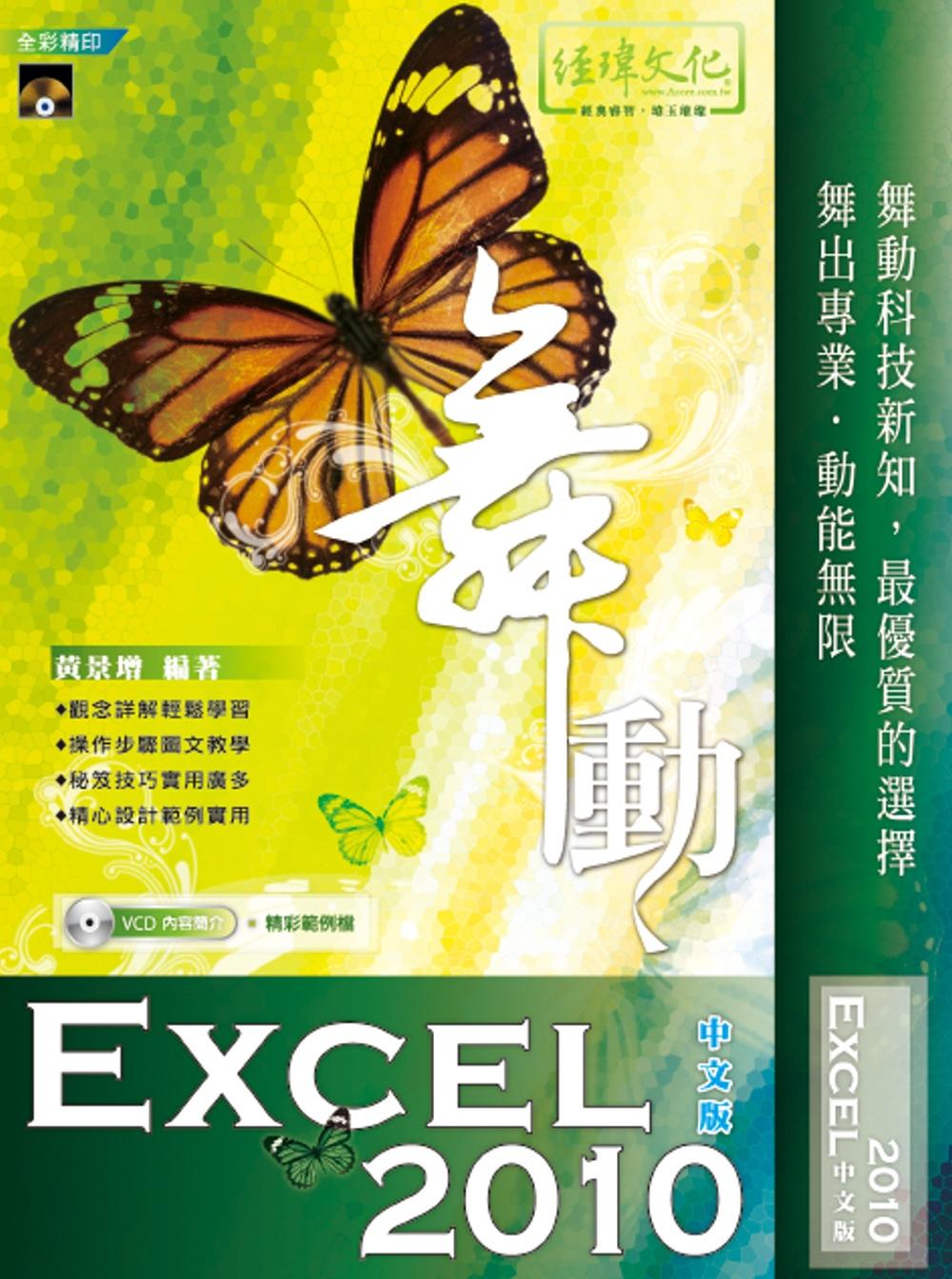 舞動 Excel 2010中文...