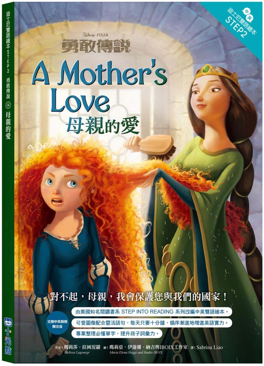 勇敢傳說:母親的愛 迪士尼雙語...
