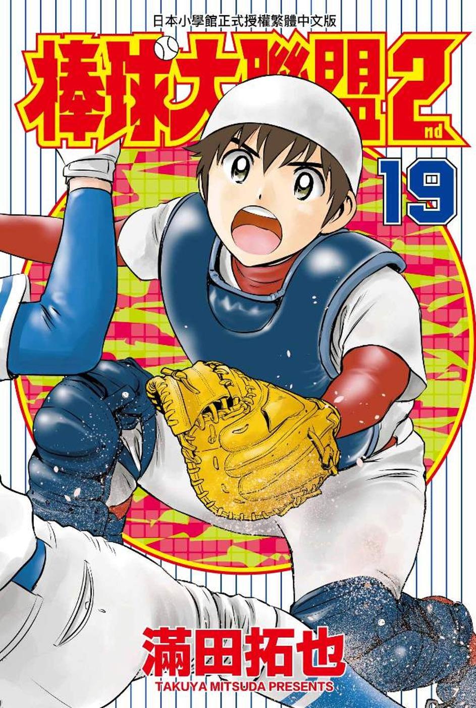 棒球大聯盟2nd(19)