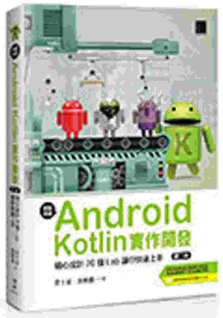 輕鬆學會Android Kot...