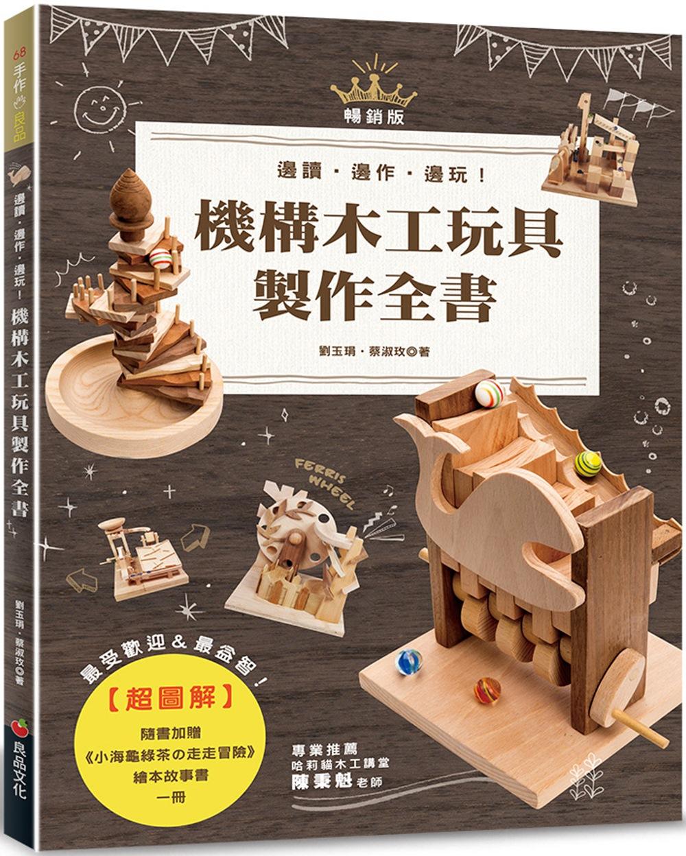 超圖解機構木工玩具製作全書(暢...