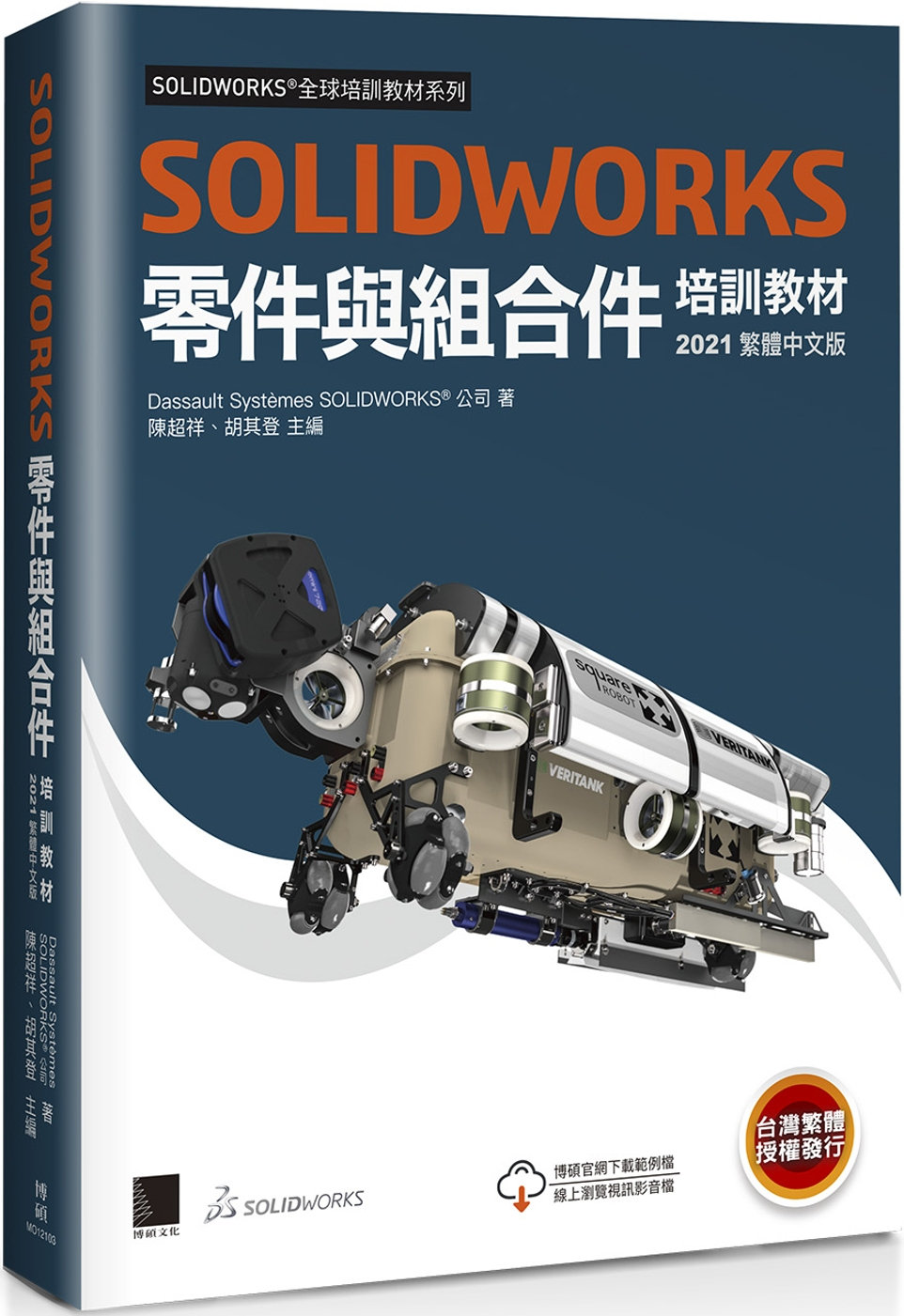 SOLIDWORKS零件與組合...