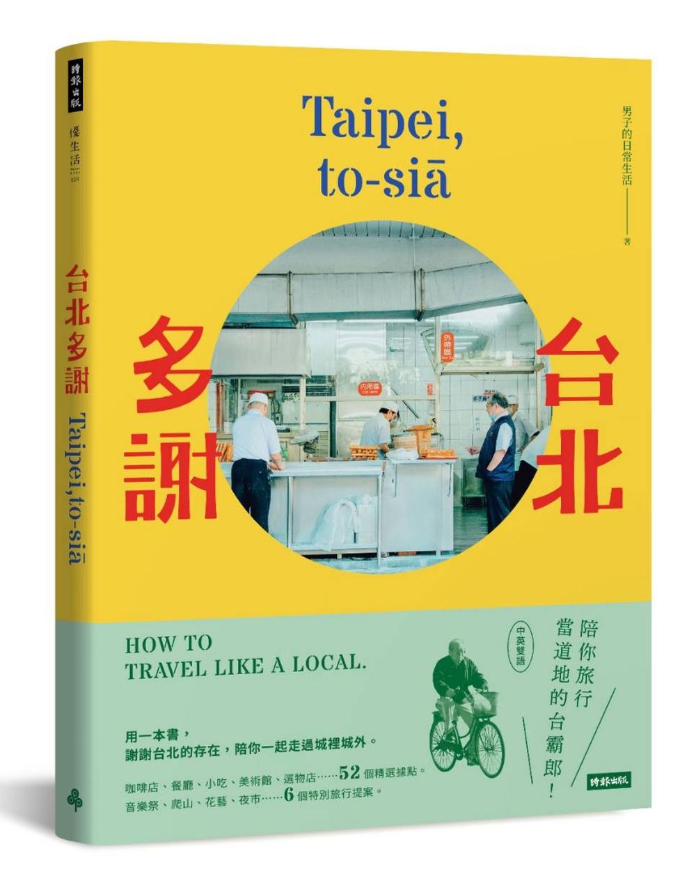 台北多謝 Taipei,to-...