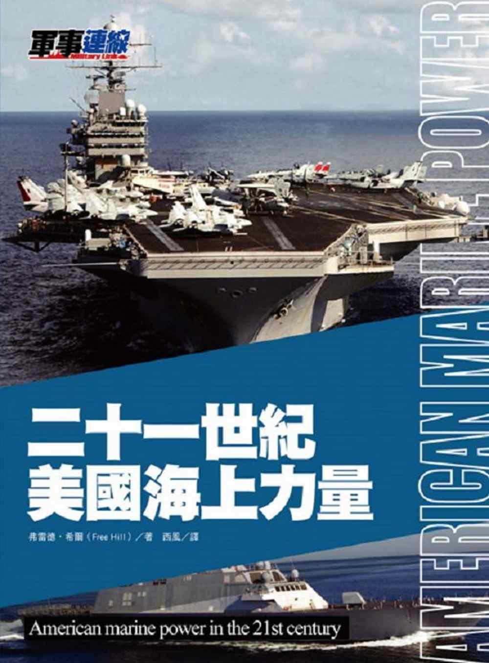 二十一世紀美國海上力量