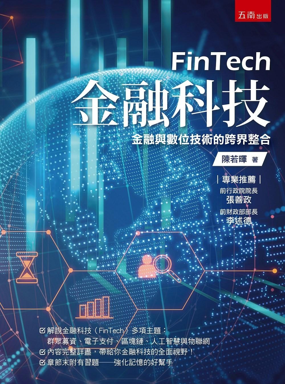 金融科技(附習題與解答):金融...