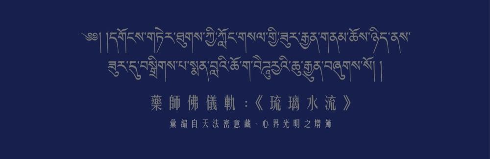 藥師佛儀軌:《琉璃水流》-彙編...