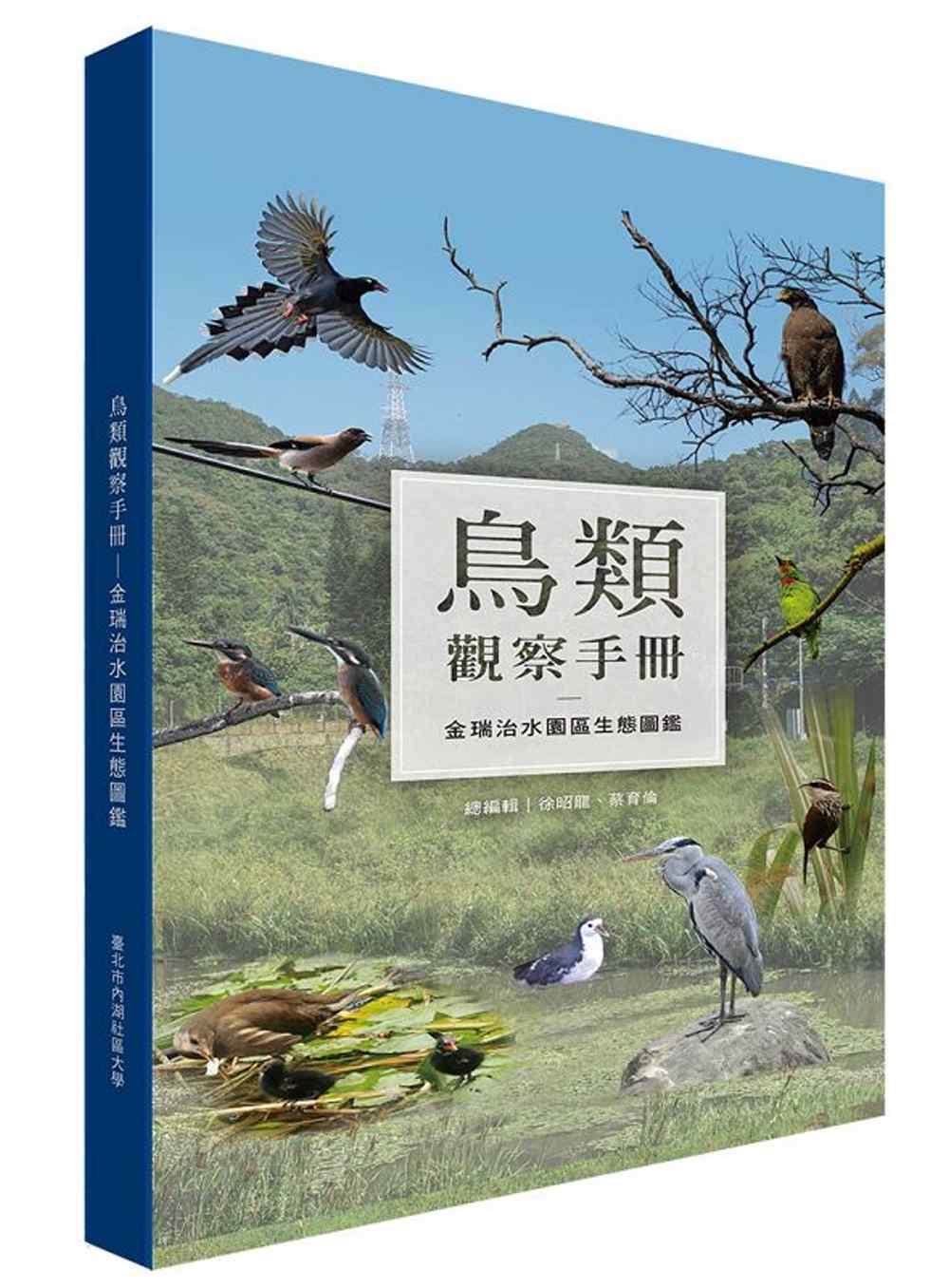 鳥類觀察手冊:金瑞治水園區生態...