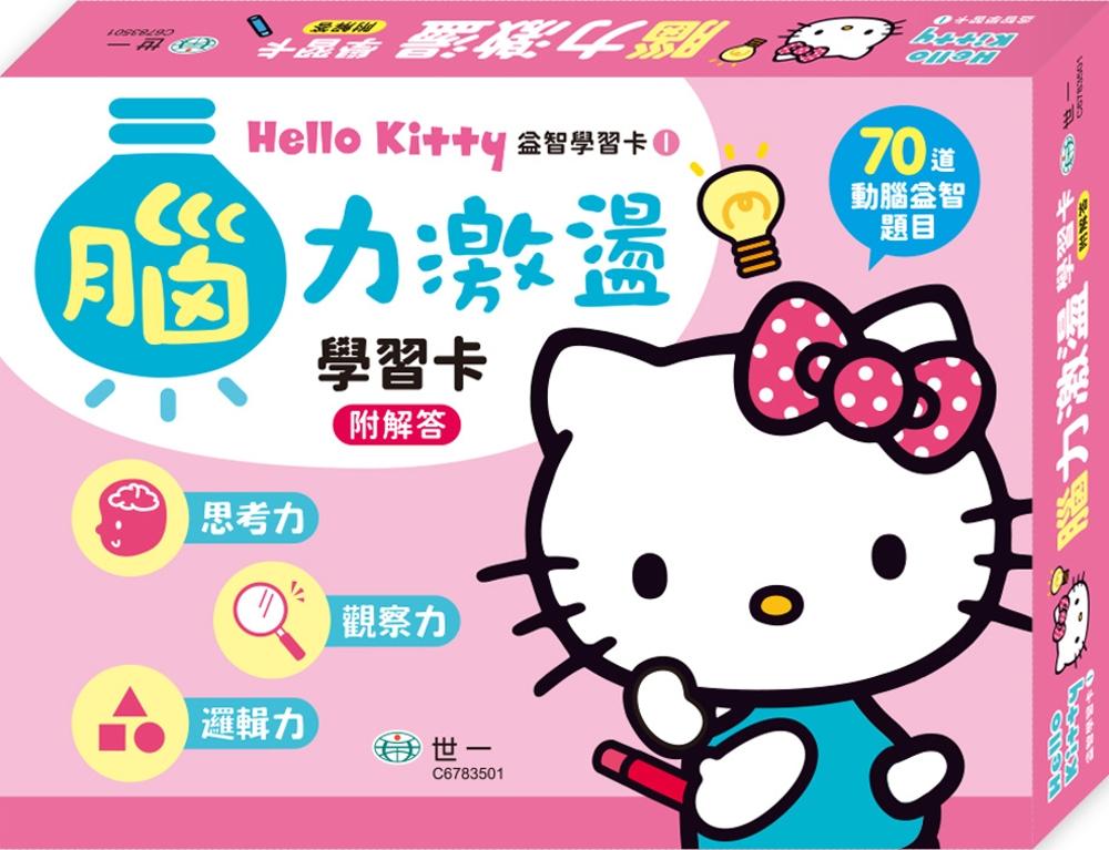 Hello Kitty腦力激盪...