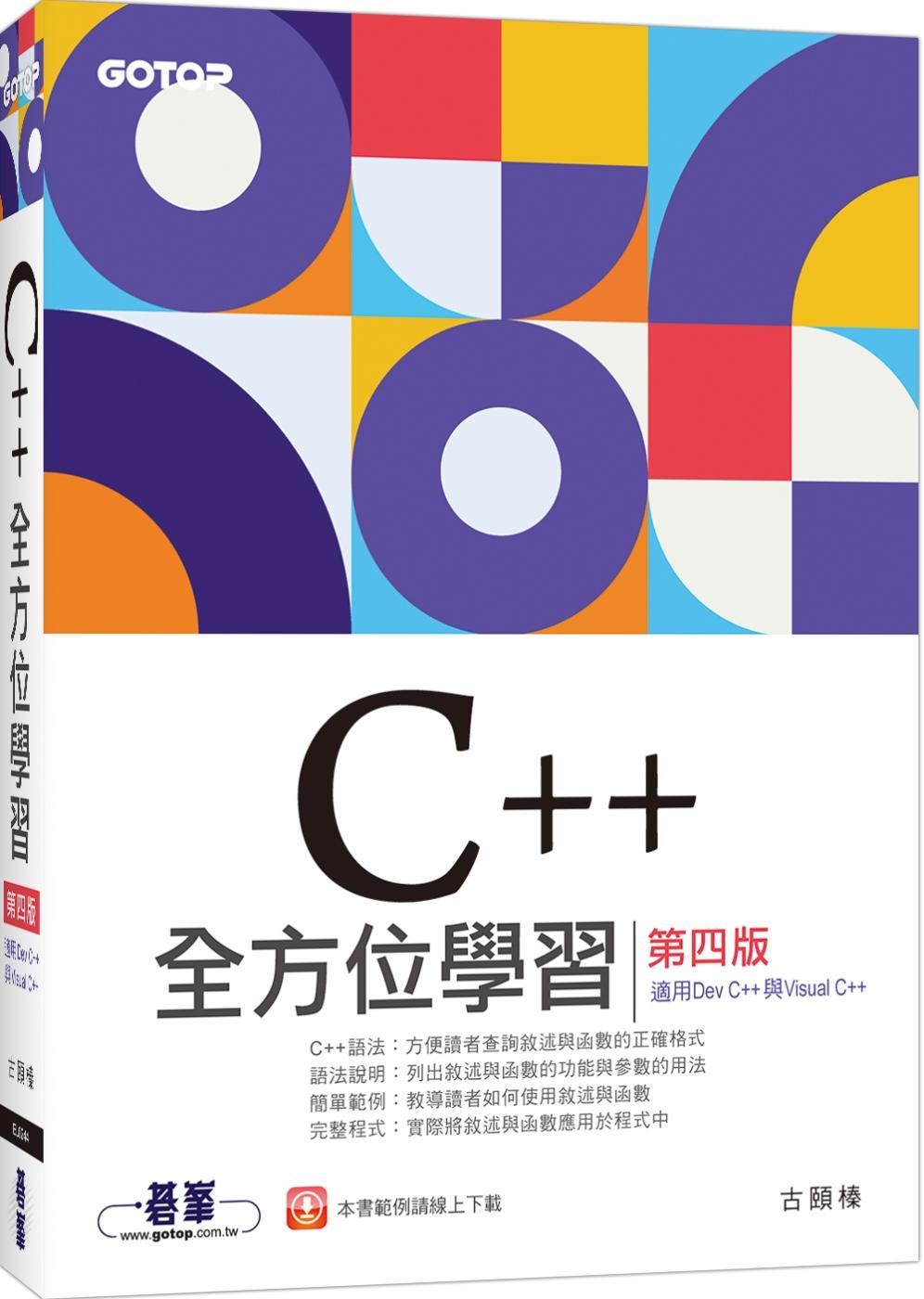 C++全方位學習 第四版(適用...