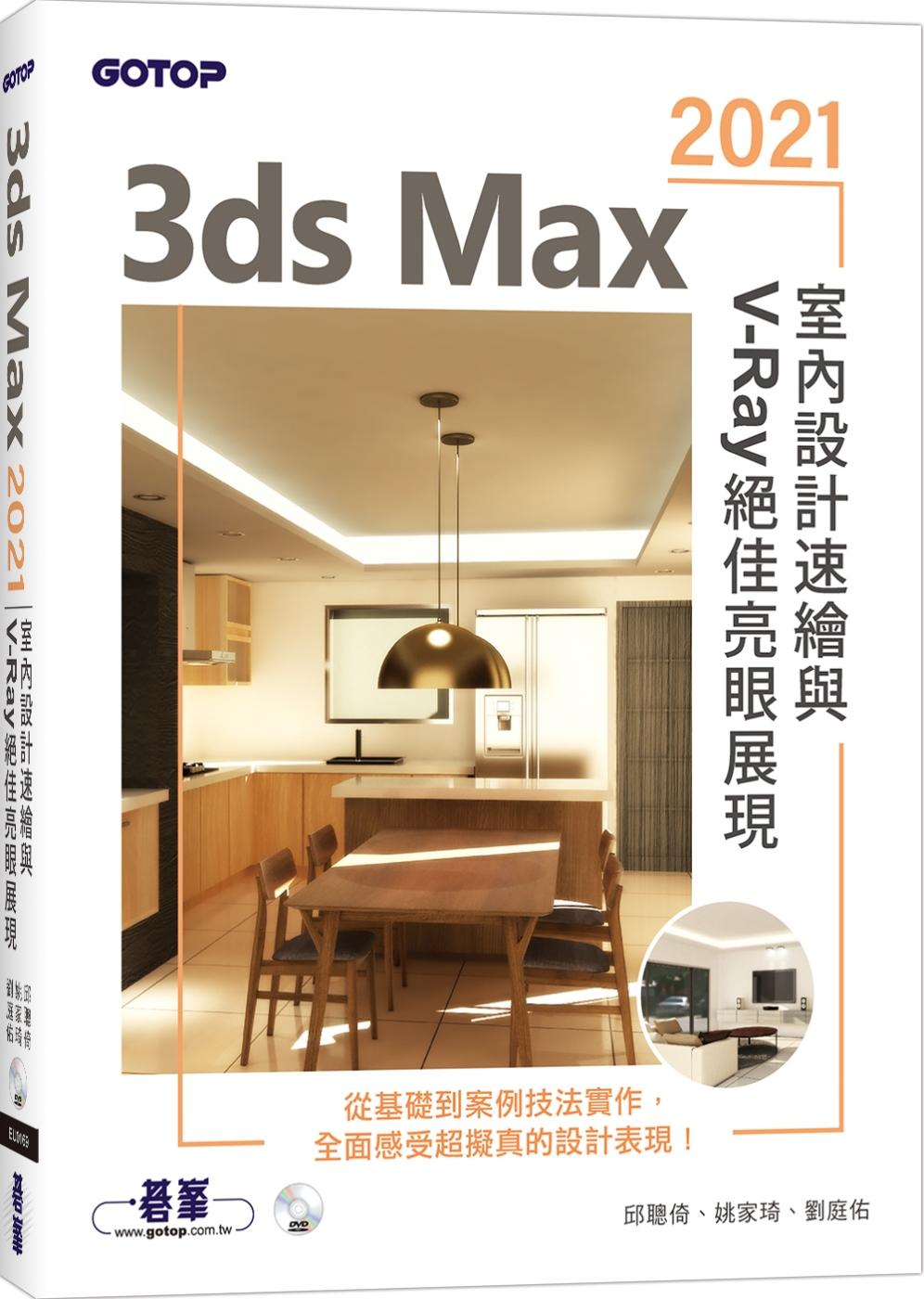 3ds Max 2021室內設...