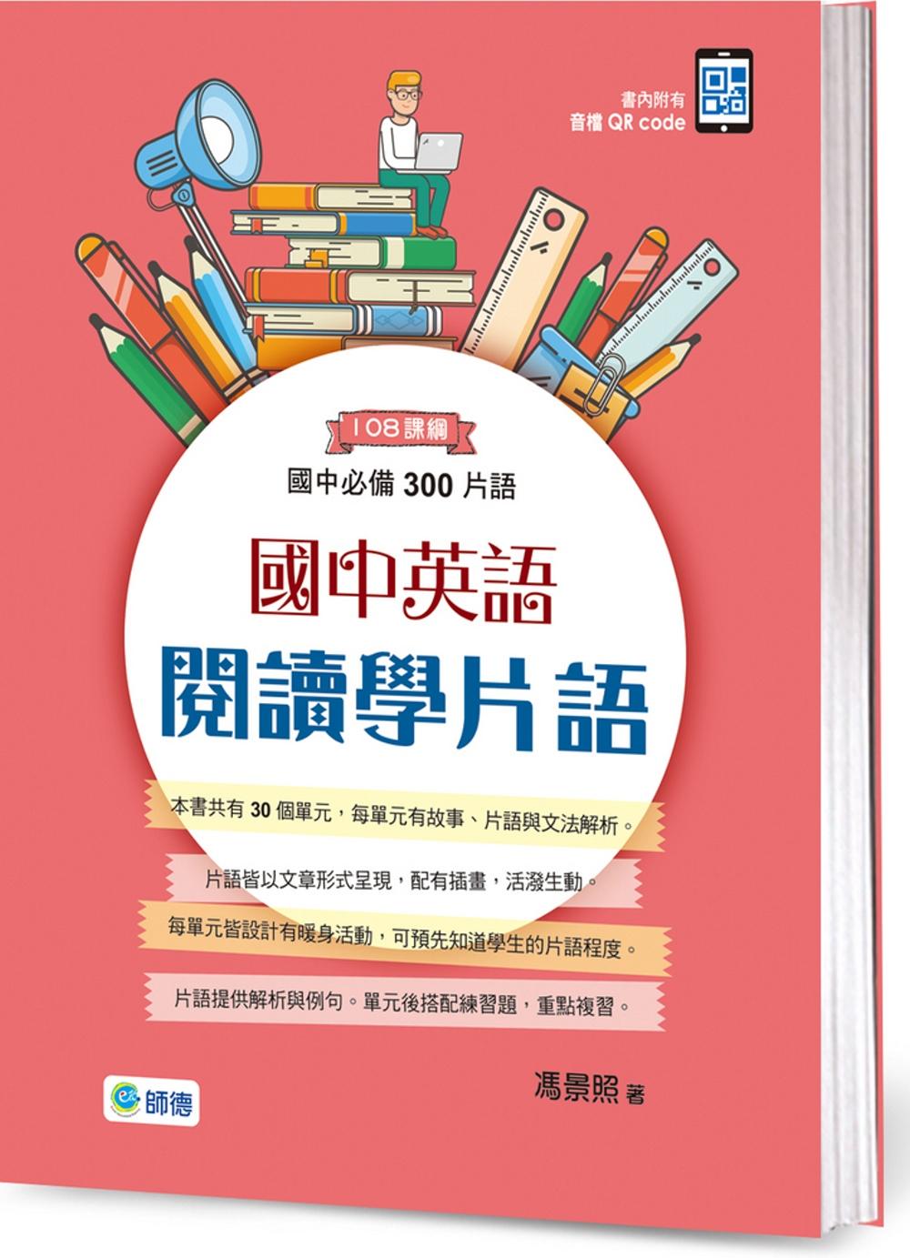 國中英語閱讀學片語:國中必備3...
