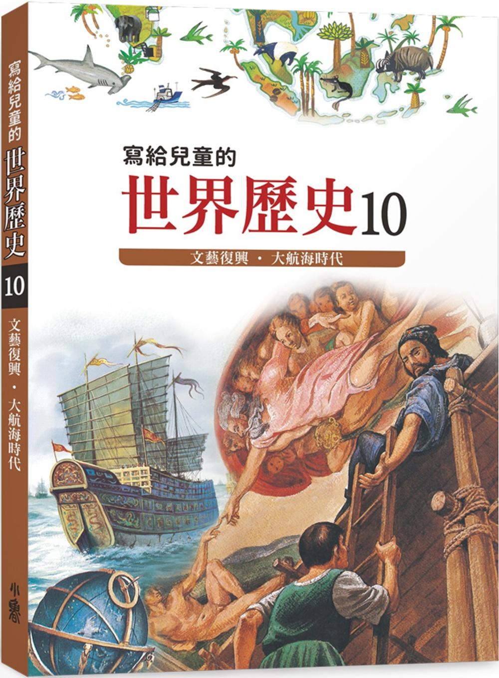 寫給兒童的世界歷史10:文藝復...