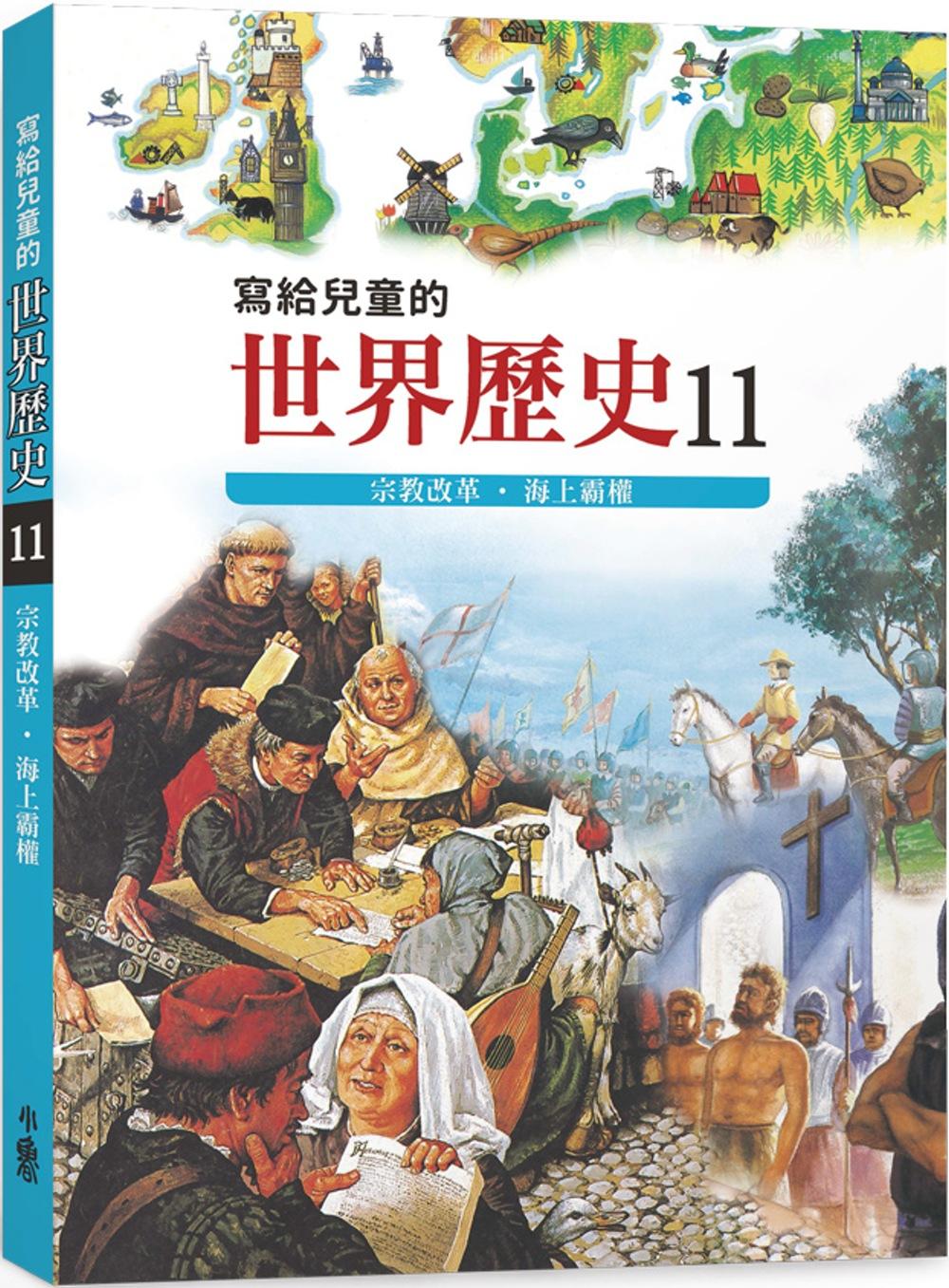 寫給兒童的世界歷史11:宗教改...