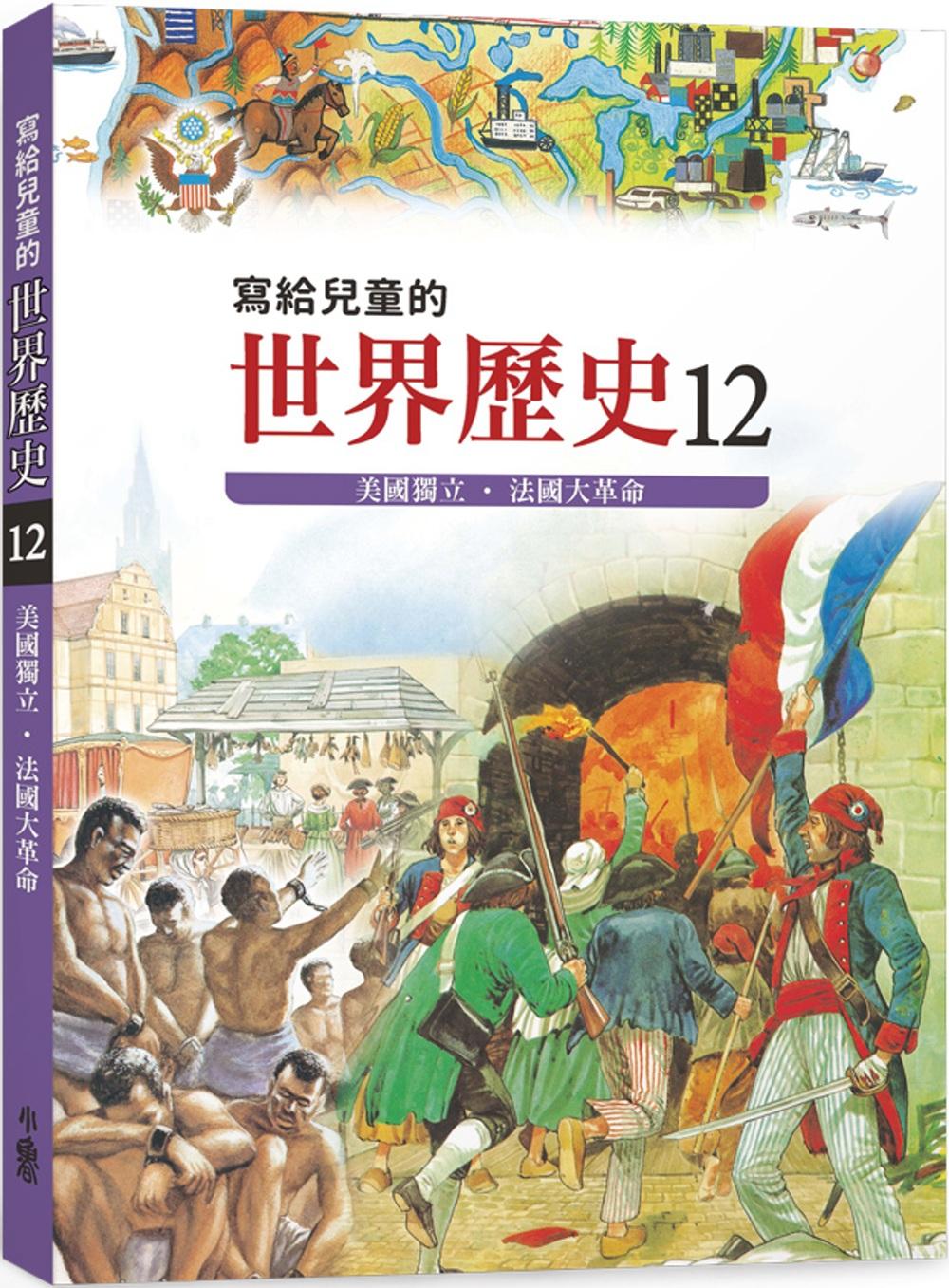 寫給兒童的世界歷史12:美國獨...