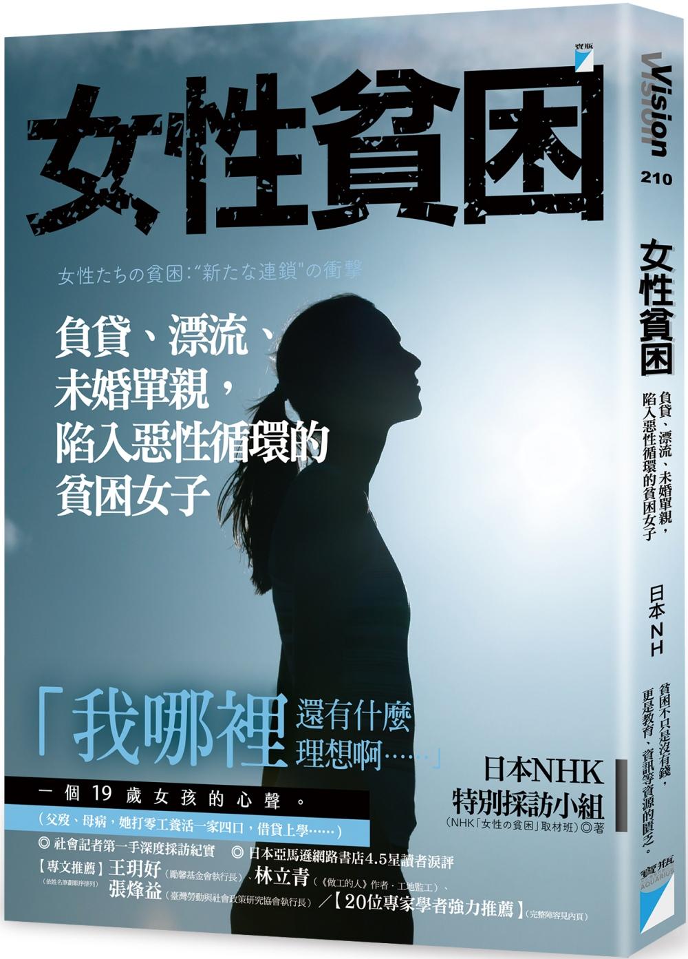 女性貧困:負貸、漂流、未婚單親,陷入惡性循環的貧困女子