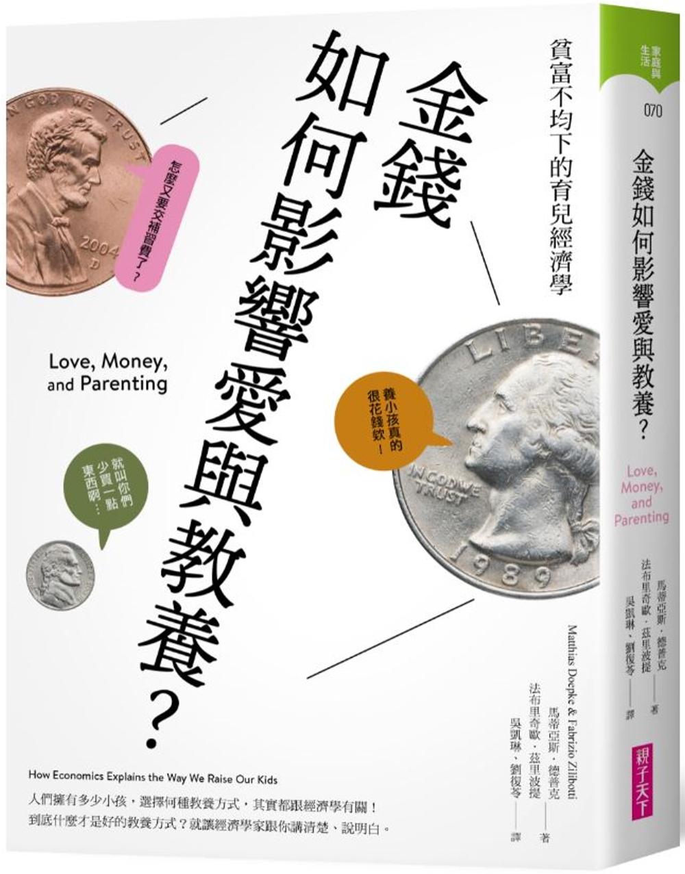 金錢如何影響愛與教養?:貧富不均下的育兒經濟學