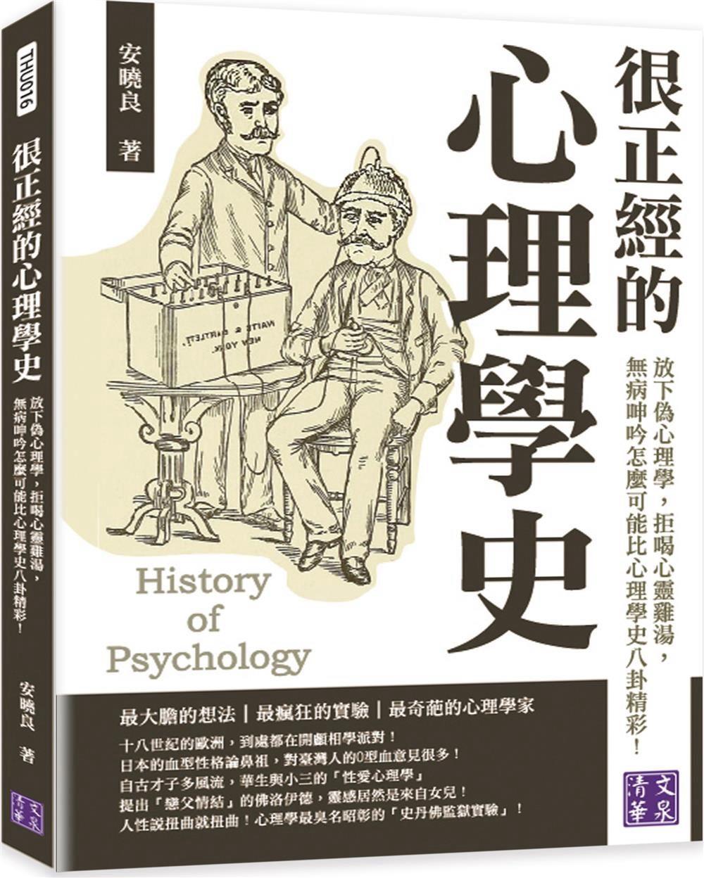 很正經的心理學史:放下偽心理學...