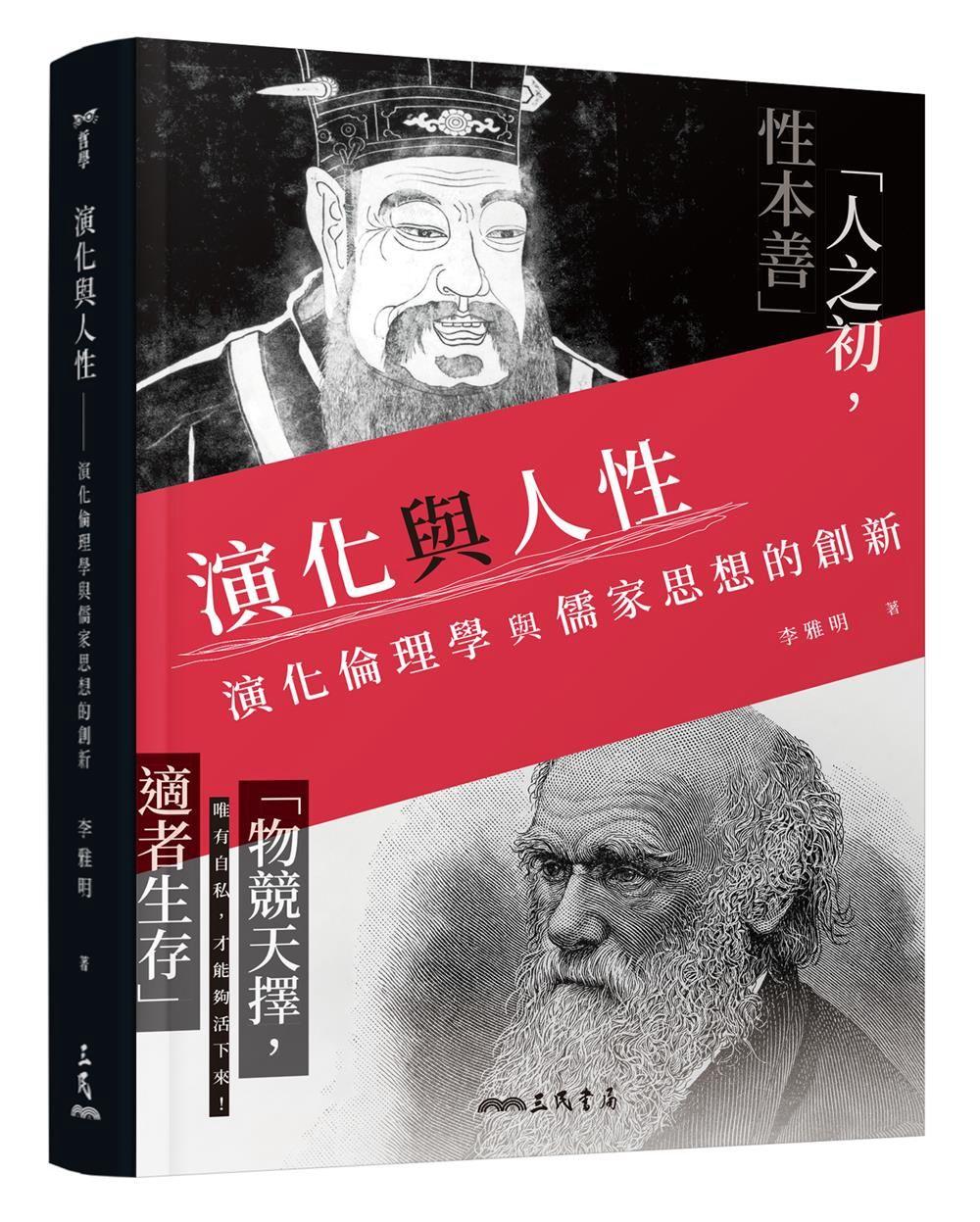 演化與人性:演化倫理學與儒家思...