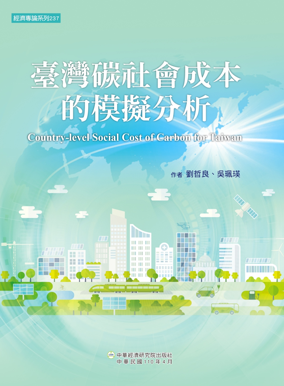 臺灣碳社會成本的模擬分析