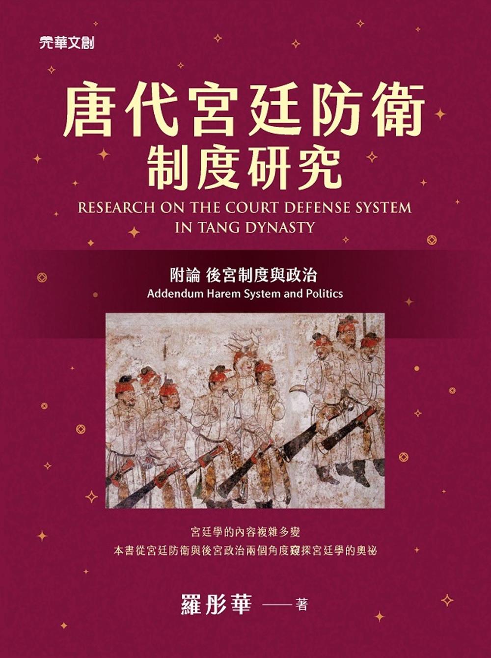 唐代宮廷防衛制度研究:附論 後...