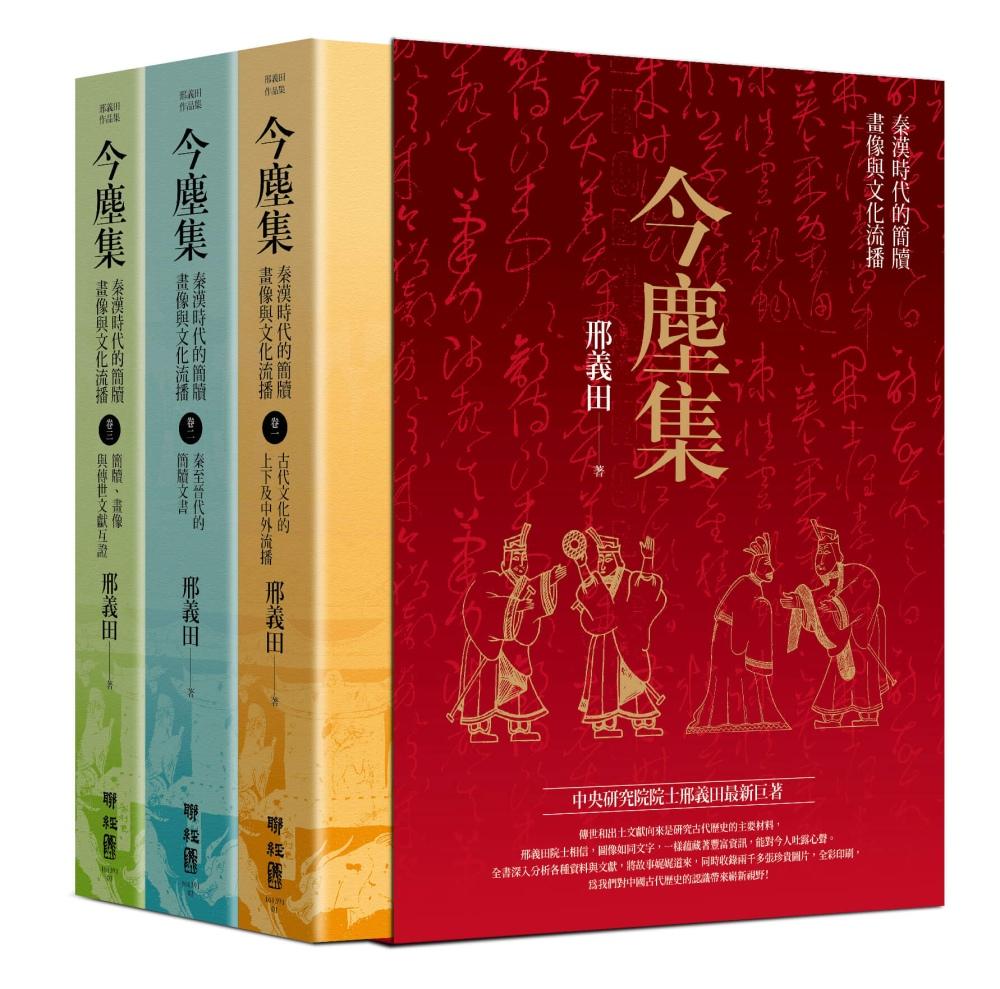 今塵集:秦漢時代的簡牘、畫像與文化流播(套書附典藏書盒)