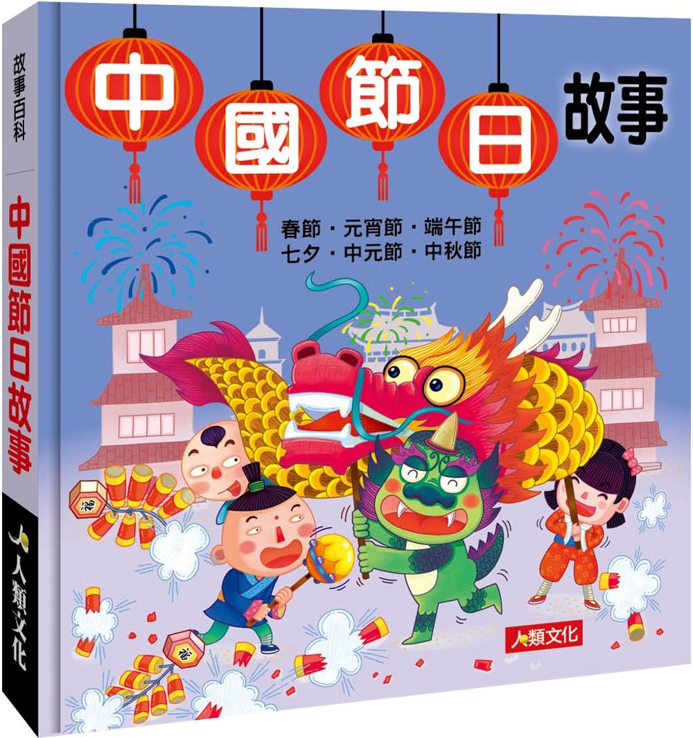 故事百科:中國節日故事