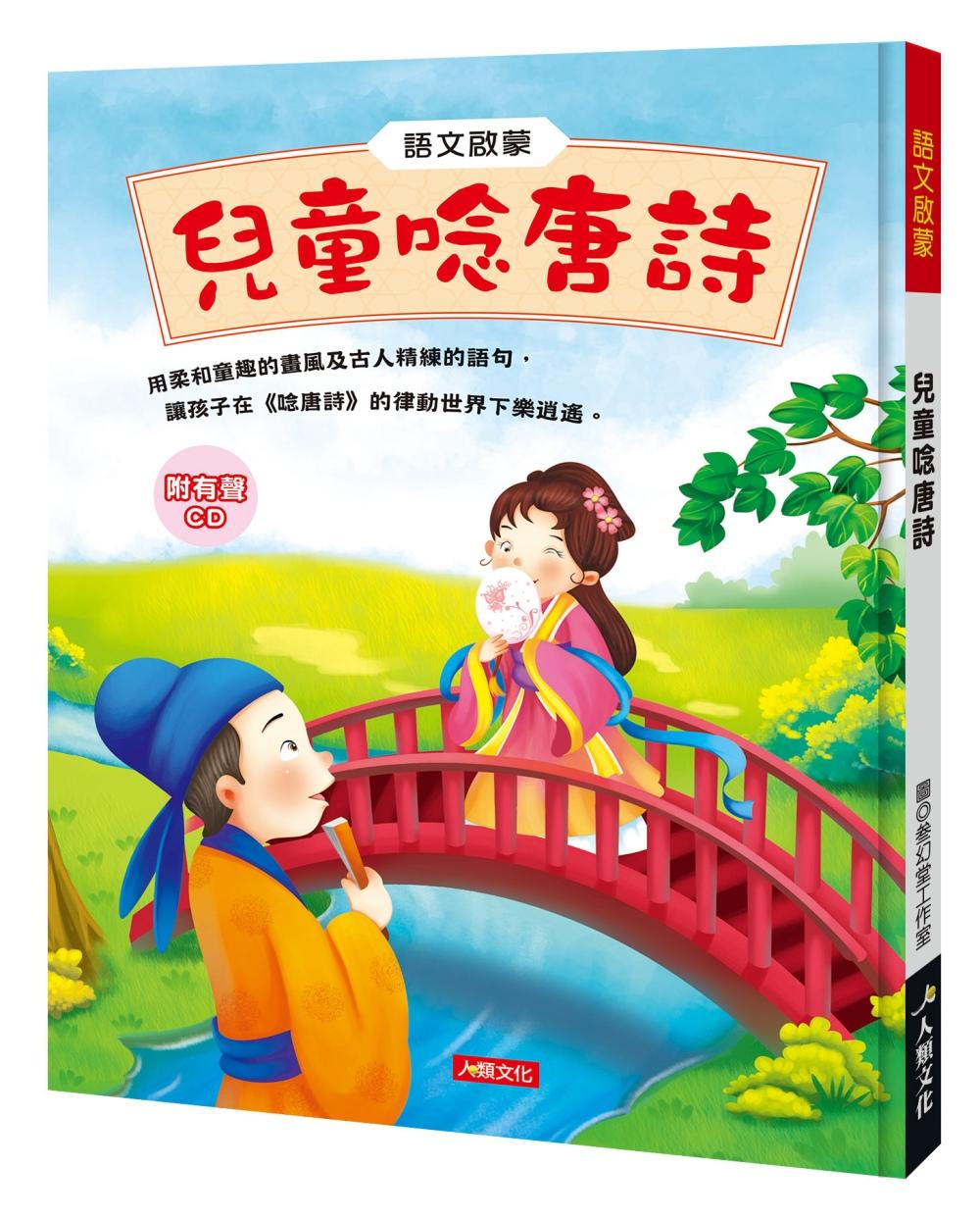 語文啟蒙:兒童唸唐詩(附CD)