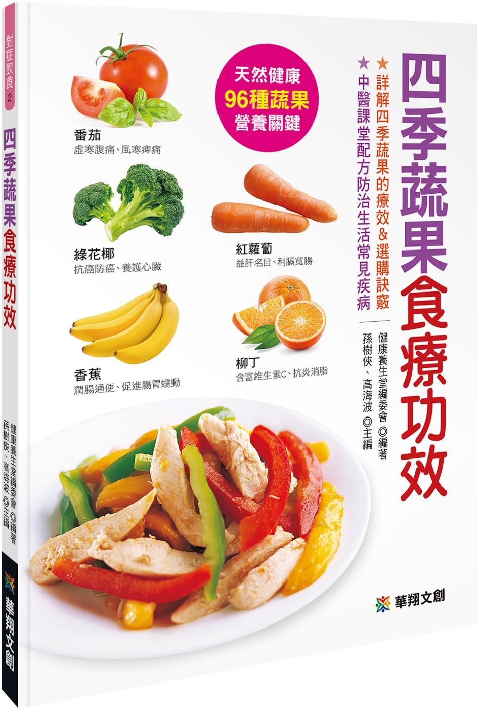 四季蔬果食療功效