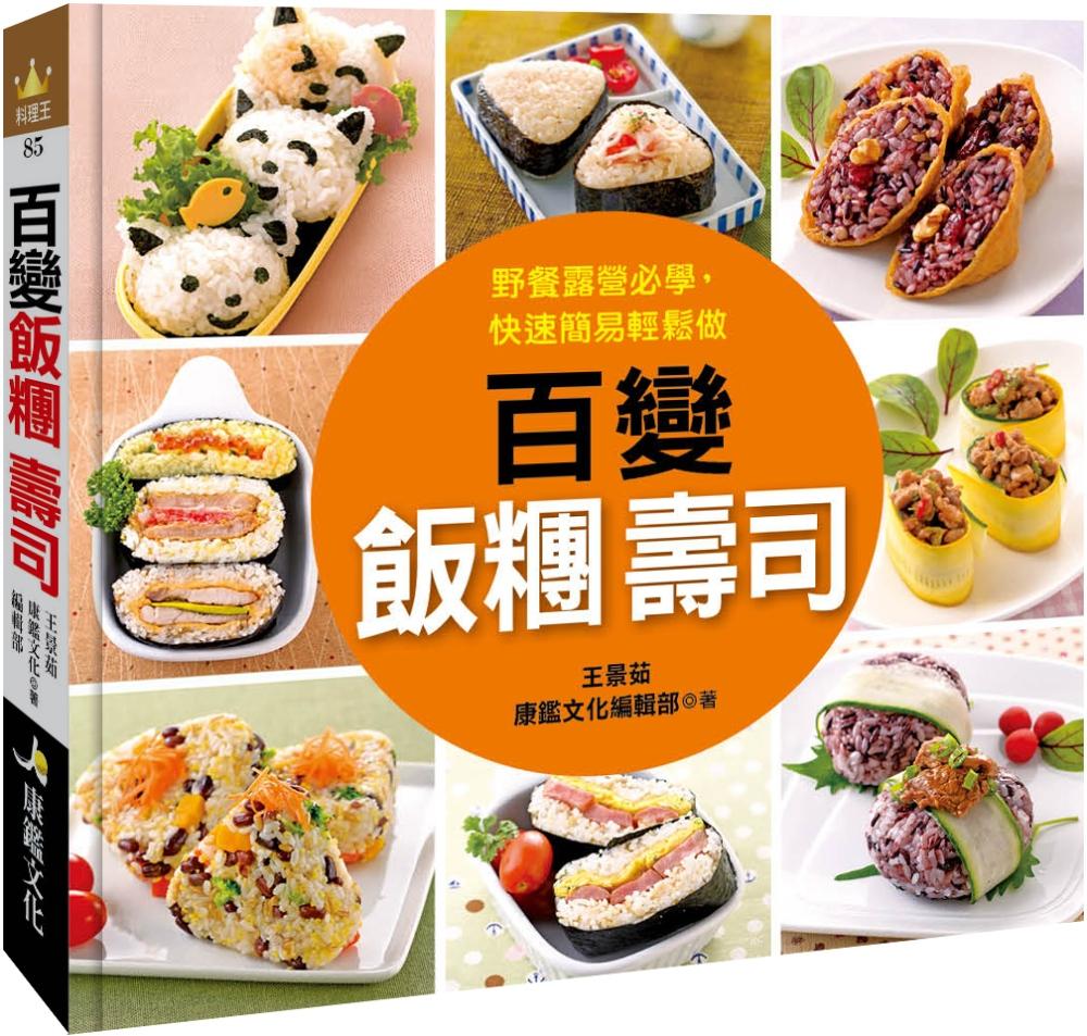 百變飯糰壽司