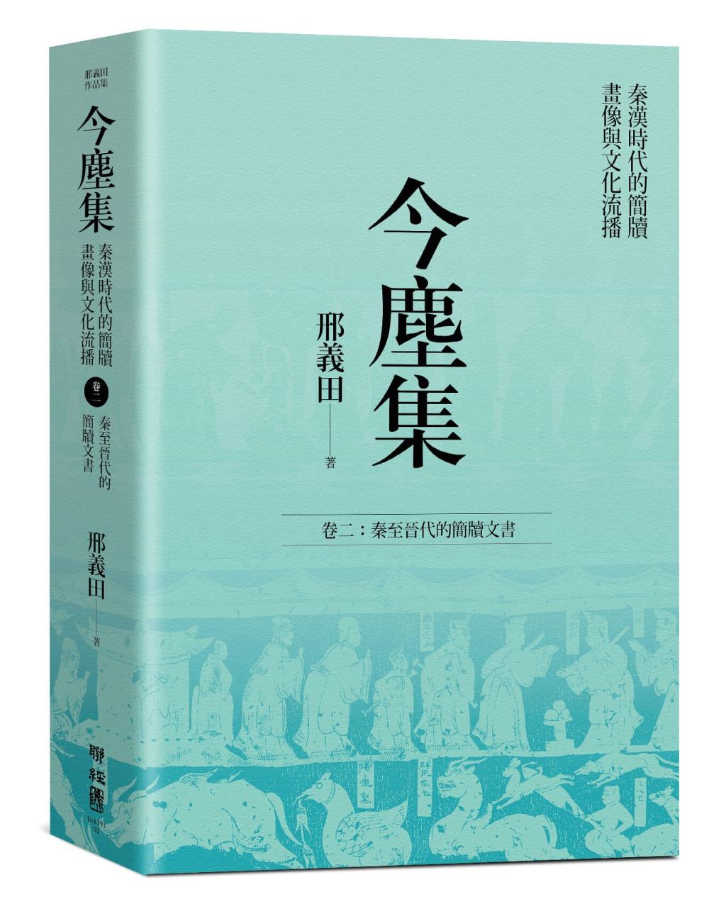 今塵集 秦漢時代的簡牘、畫像與文化流播:卷二:秦至晉代的簡牘文書
