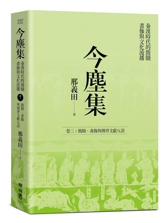 今塵集 秦漢時代的簡牘、畫像與文化流播:卷三:簡牘、畫像與傳世文獻互證