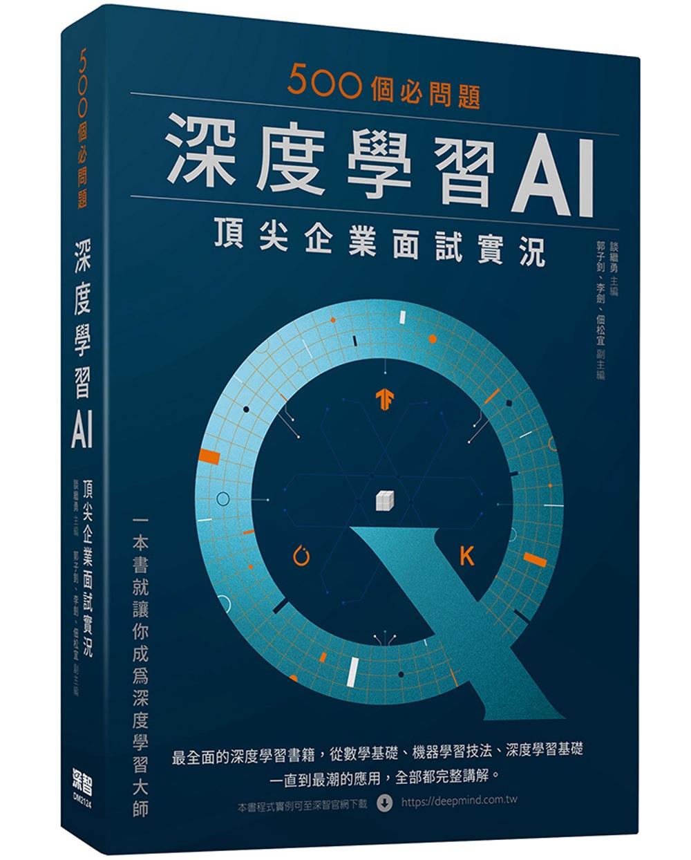 500個必問題:深度學習AI頂...