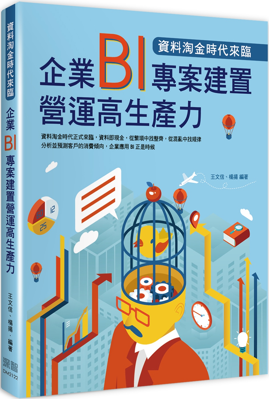 資料淘金時代來臨:企業BI專案...