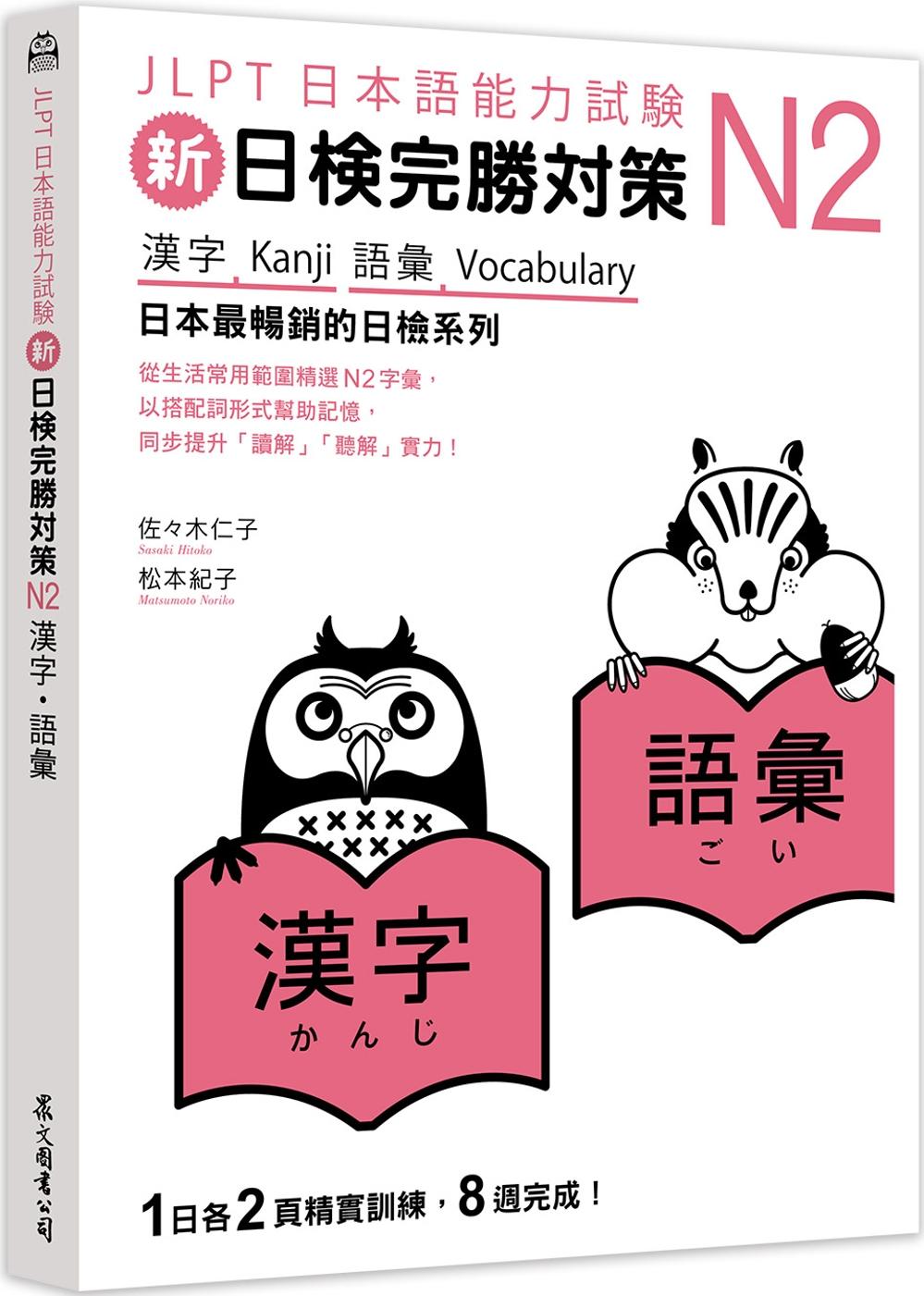 新日檢完勝對策N2:漢字‧語彙