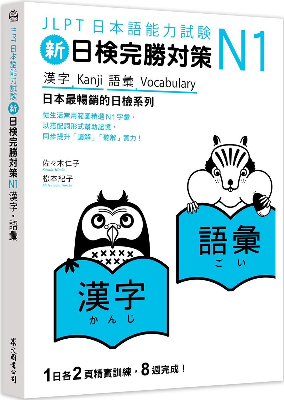 新日檢完勝對策N1:漢字‧語彙
