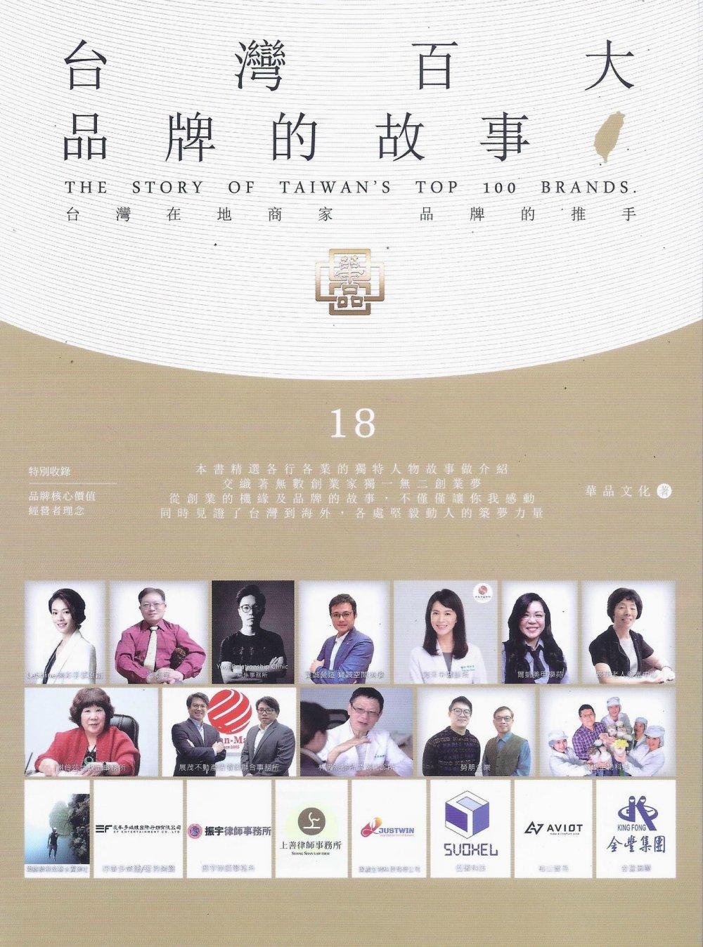 台灣百大品牌的故事18:台灣在...