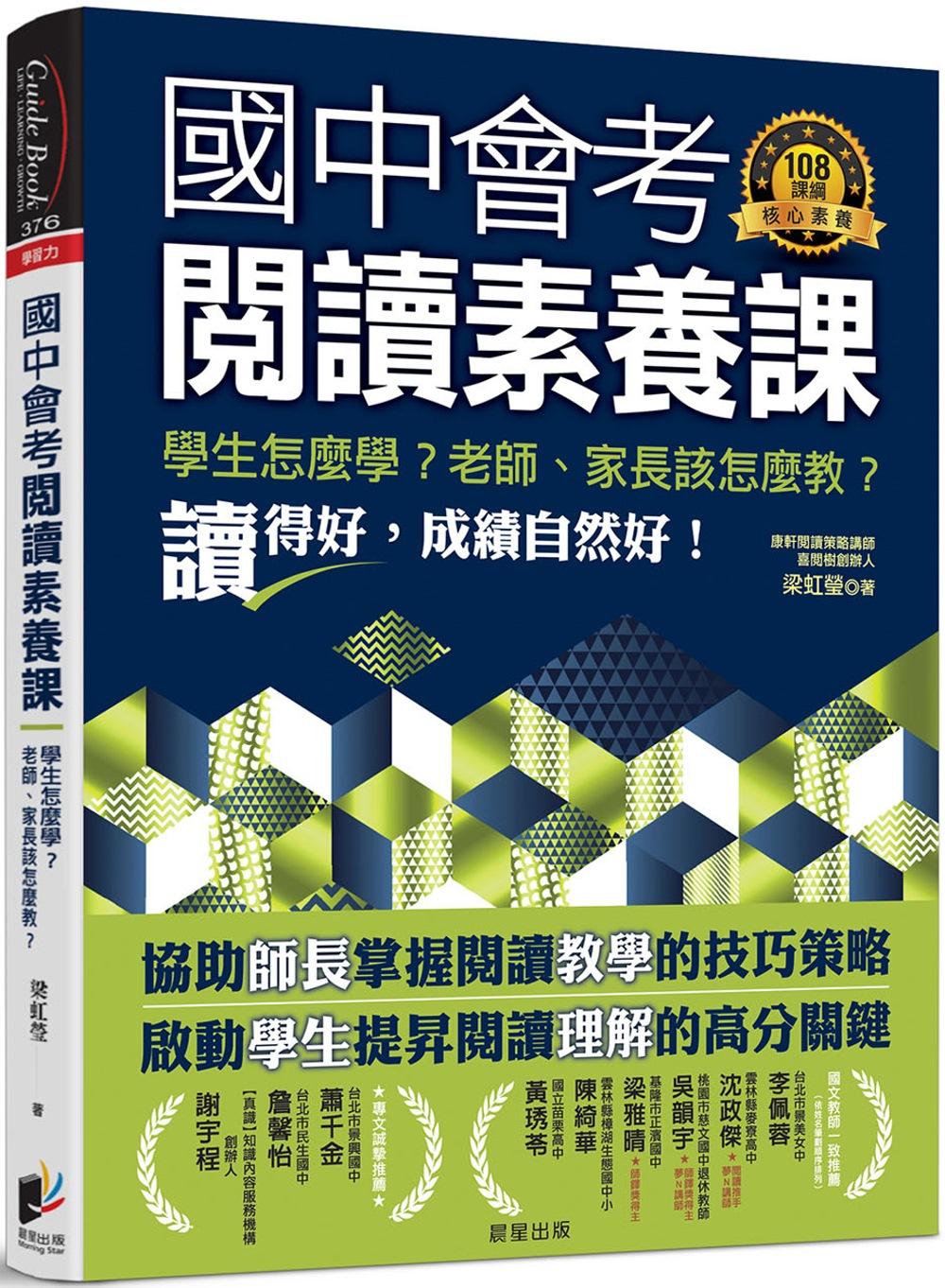 國中會考閱讀素養課:學生怎麼學...