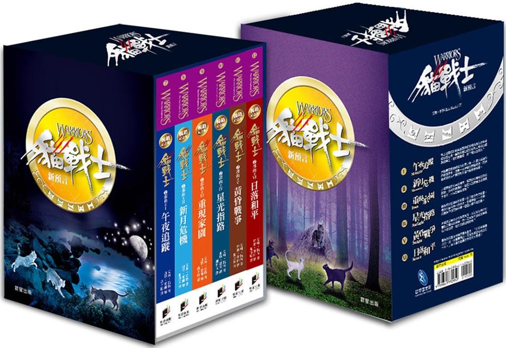 貓戰士暢銷紀念版:二部曲套書
