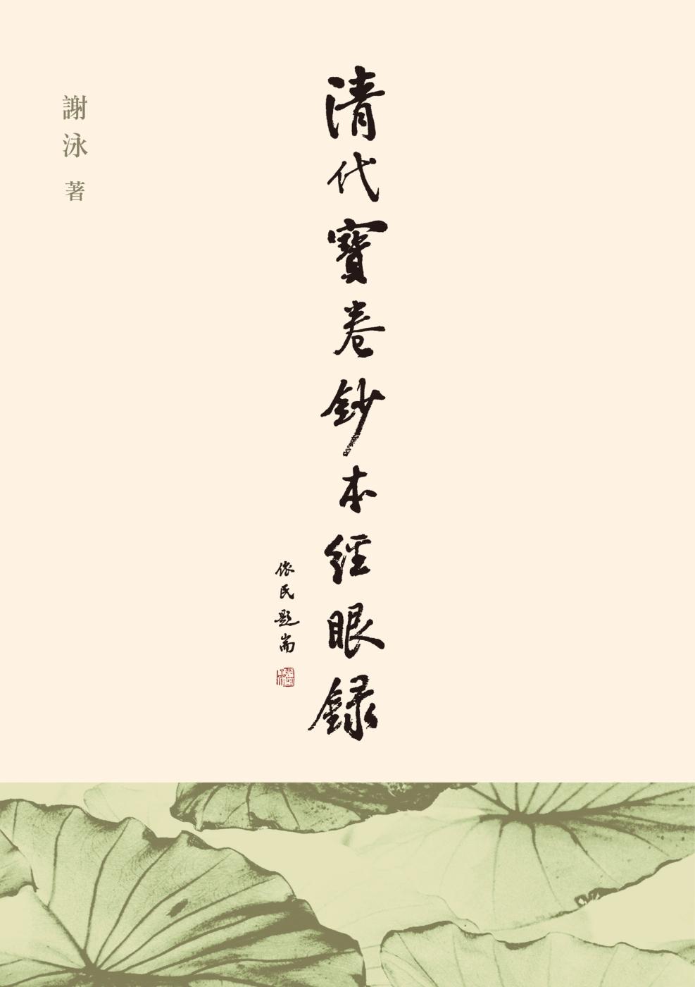 清代寶卷鈔本經眼錄