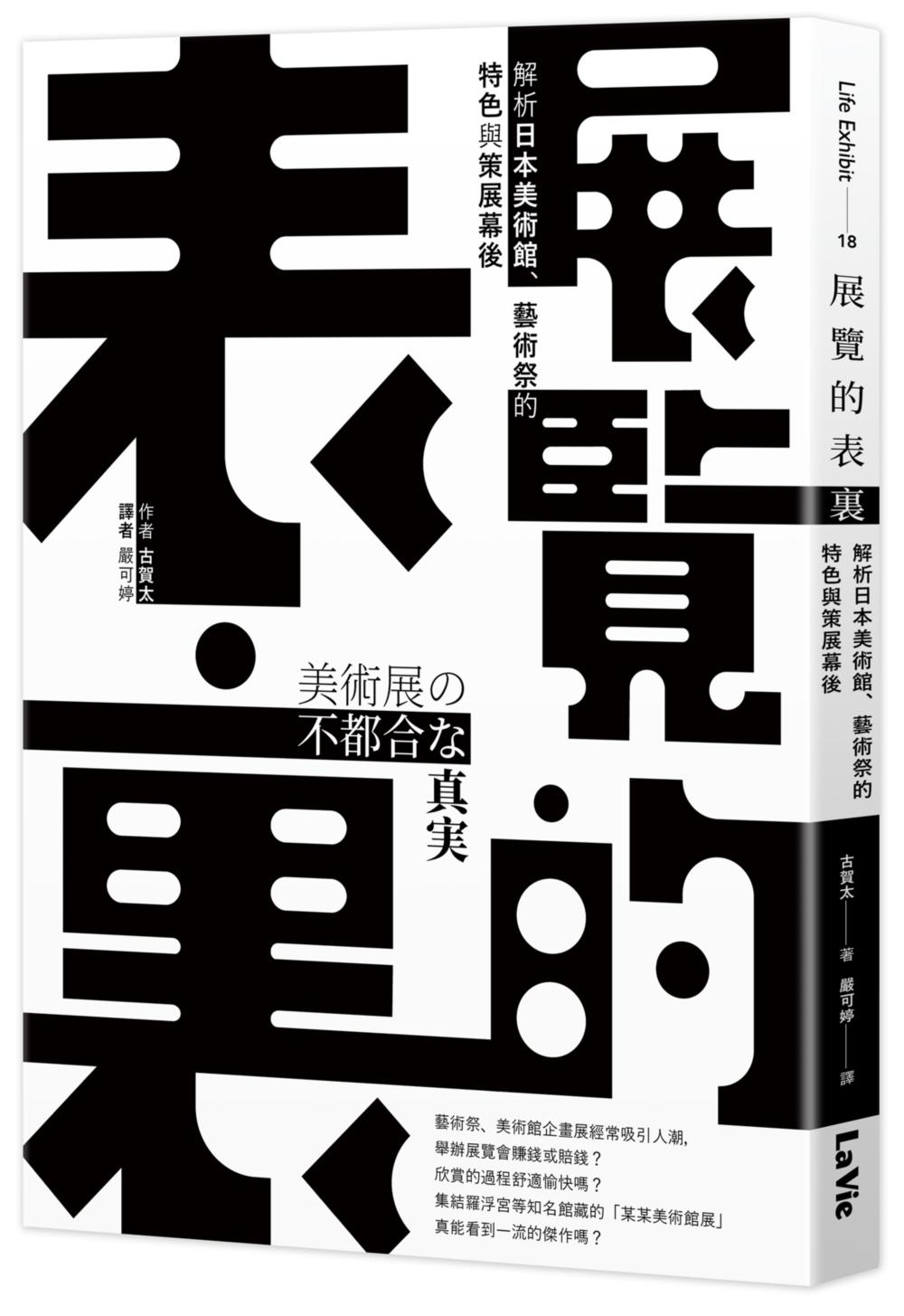 展覽的表裏:解析日本美術館、藝...